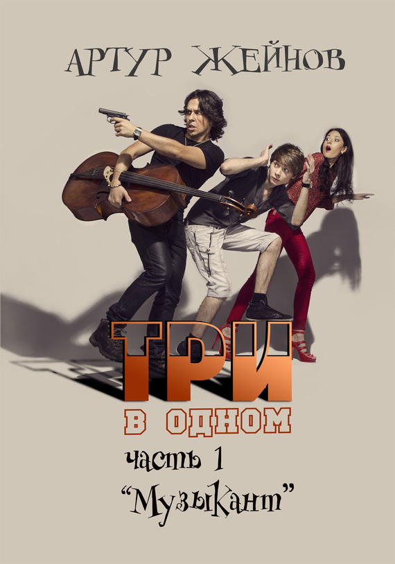 Артур Жейнов - Музыкант
