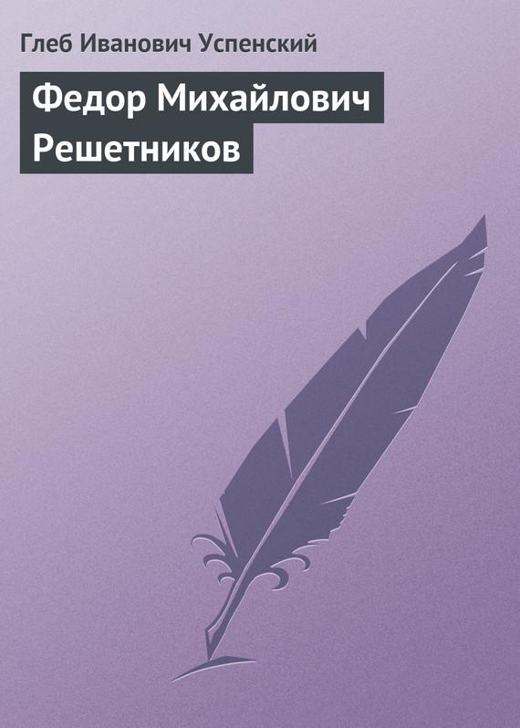 Федор Михайлович Решетников развивается быстро и настойчиво