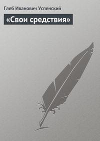 Успенский, Глеб  - «Свои средствия»