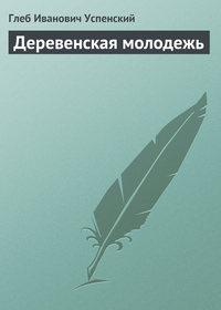 Успенский, Глеб  - Деревенская молодежь