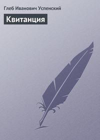 - Квитанция