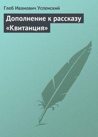 Успенский, Глеб  - Дополнение к рассказу «Квитанция»