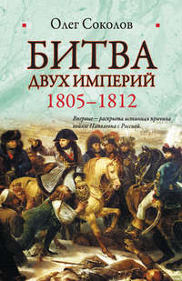Соколов, Олег  - Битва двух империй. 1805-1812