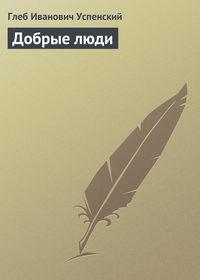Успенский, Глеб  - Добрые люди