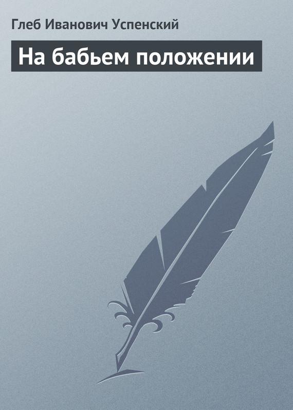 Глеб Иванович Успенский На бабьем положении