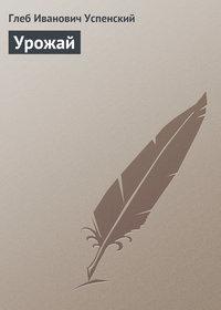 Успенский, Глеб  - Урожай