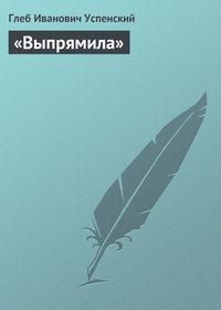 Успенский, Глеб  - «Выпрямила»