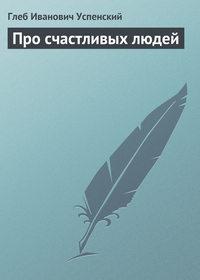 Успенский, Глеб  - Про счастливых людей