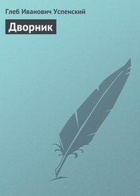 Успенский, Глеб  - Дворник