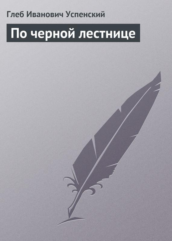 захватывающий сюжет в книге Глеб Иванович Успенский