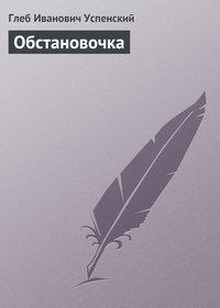 Успенский, Глеб  - Обстановочка