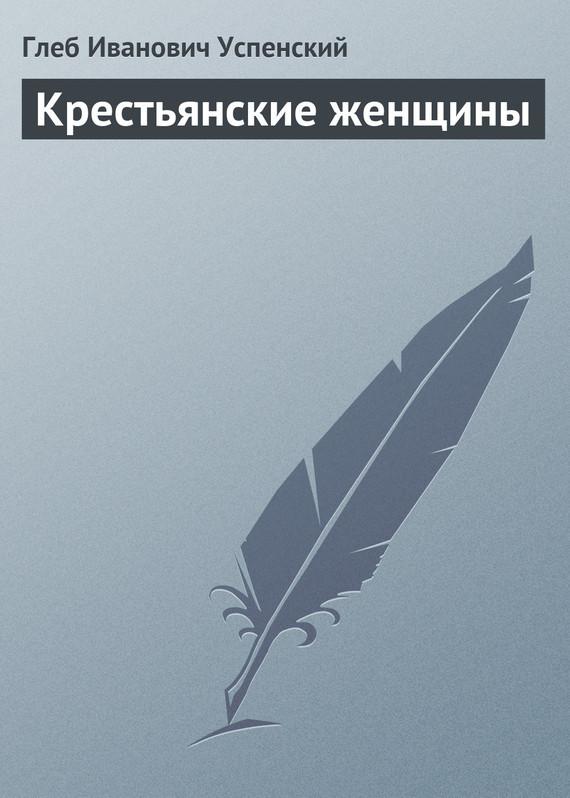бесплатно Глеб Успенский Скачать Крестьянские женщины