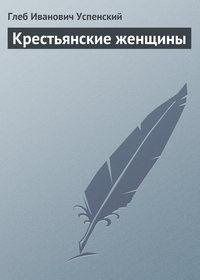 Успенский, Глеб  - Крестьянские женщины
