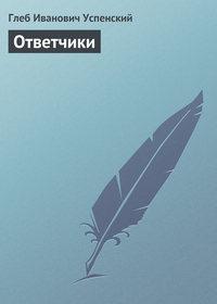 Успенский, Глеб  - Ответчики
