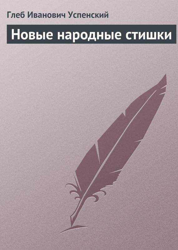 Успенский, Глеб  - Новые народные стишки