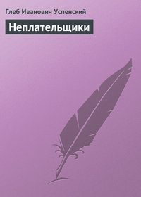 Успенский, Глеб  - Неплательщики