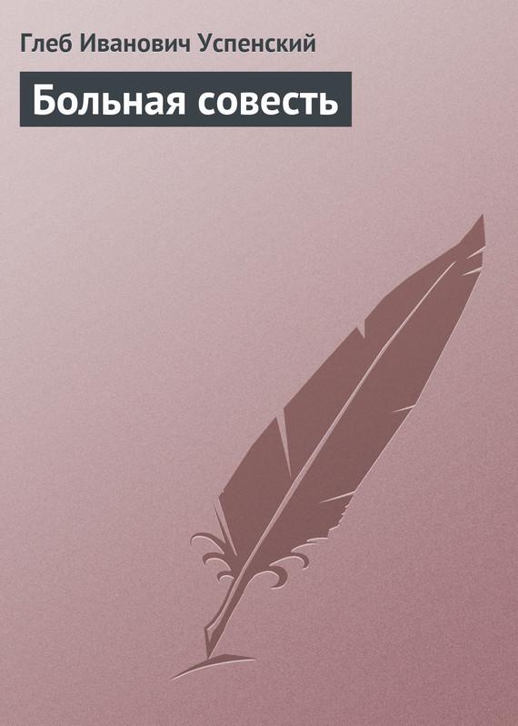 Глеб Иванович Успенский Больная совесть эксмо с английским за границу cd