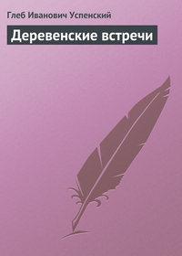 Успенский, Глеб  - Деревенские встречи