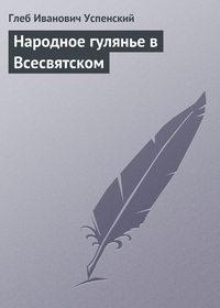 Успенский, Глеб  - Народное гулянье в Всесвятском