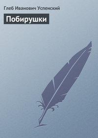 Успенский, Глеб  - Побирушки