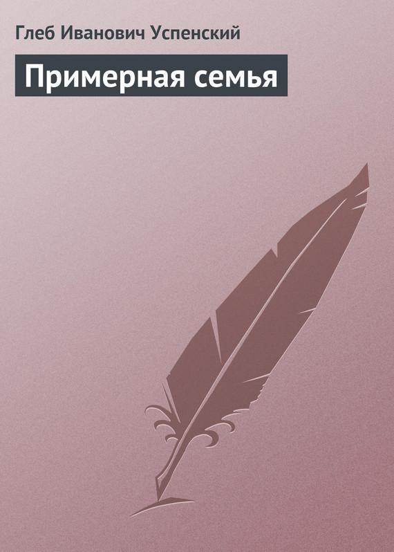 напряженная интрига в книге Глеб Иванович Успенский