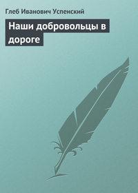 Успенский, Глеб  - Наши добровольцы в дороге