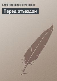 Успенский, Глеб  - Перед отъездом