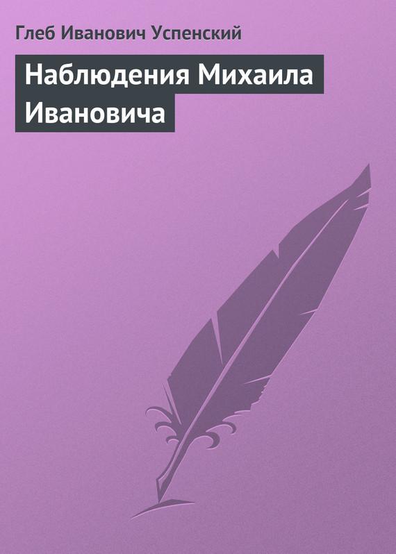 Наблюдения Михаила Ивановича