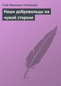 Успенский, Глеб  - Наши добровольцы на чужой стороне