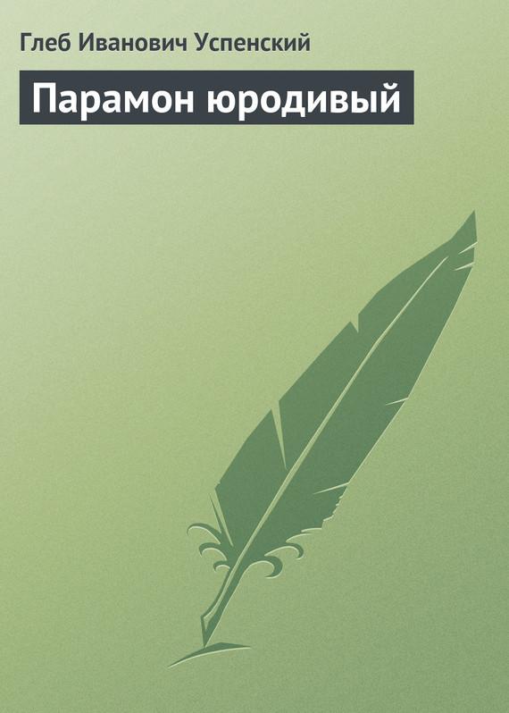Обложка книги Парамон юродивый, автор Успенский, Глеб
