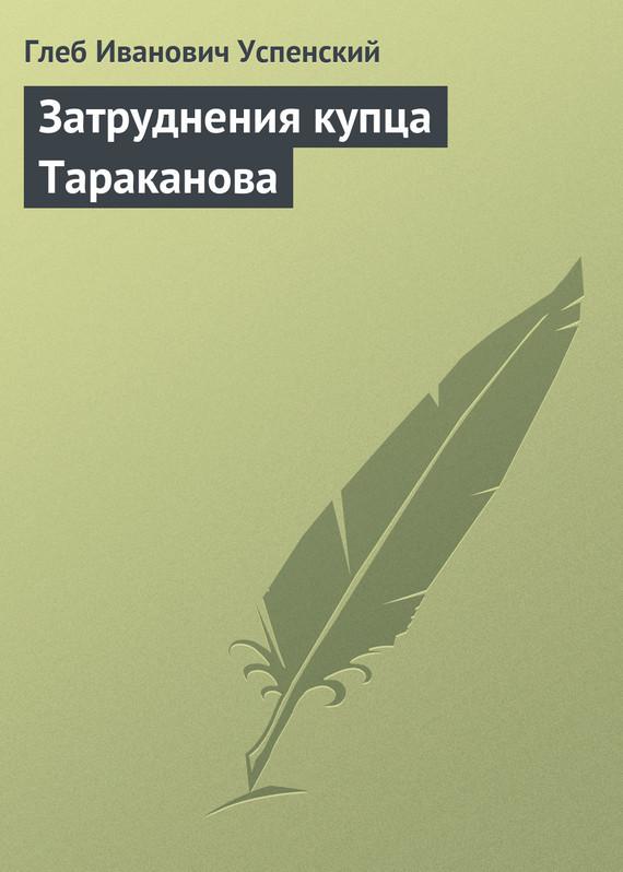 Обложка книги Затруднения купца Тараканова, автор Успенский, Глеб