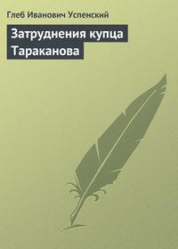 Успенский, Глеб  - Затруднения купца Тараканова