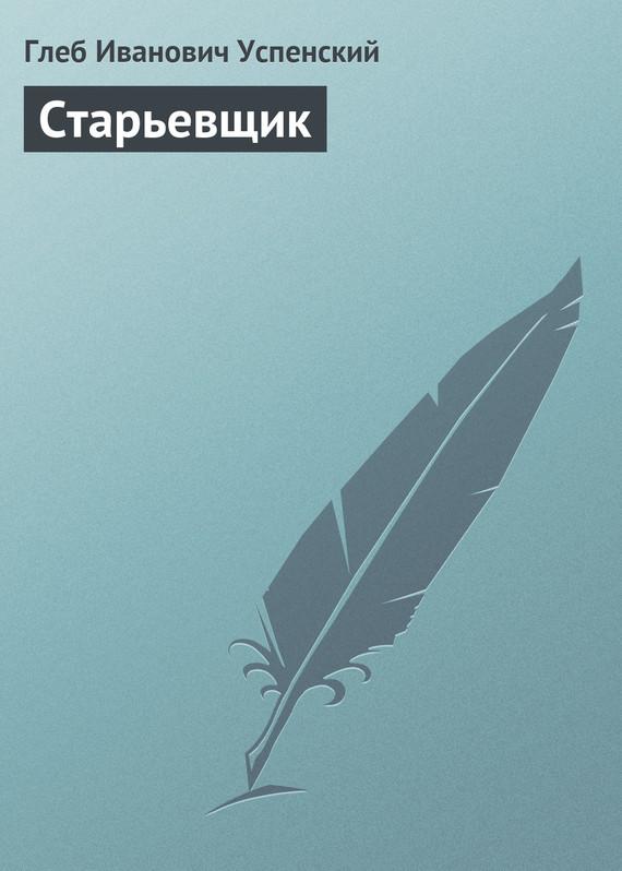 Глеб Иванович Успенский бесплатно