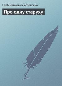 Успенский, Глеб  - Про одну старуху