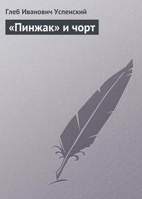 Успенский, Глеб  - «Пинжак» и чорт