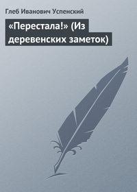 Успенский, Глеб  - «Перестала!» (Из деревенских заметок)