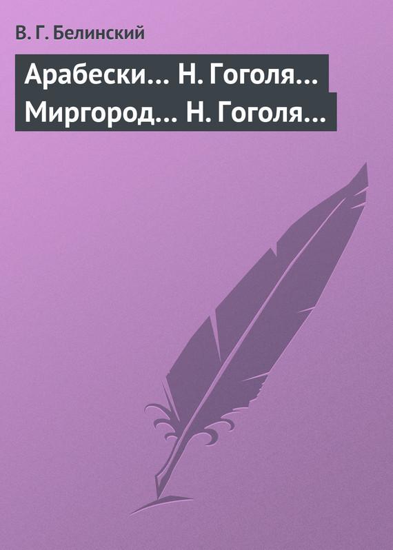 Виссарион Григорьевич Белинский Арабески… Н. Гоголя… Миргород… Н. Гоголя… цвет надежды