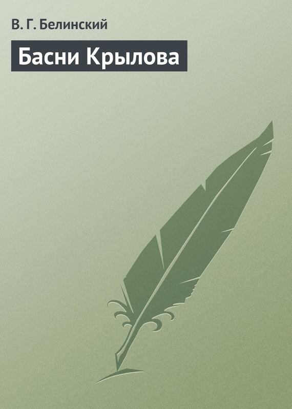 Виссарион Григорьевич Белинский Басни Крылова виссарион григорьевич белинский сельское чтение…