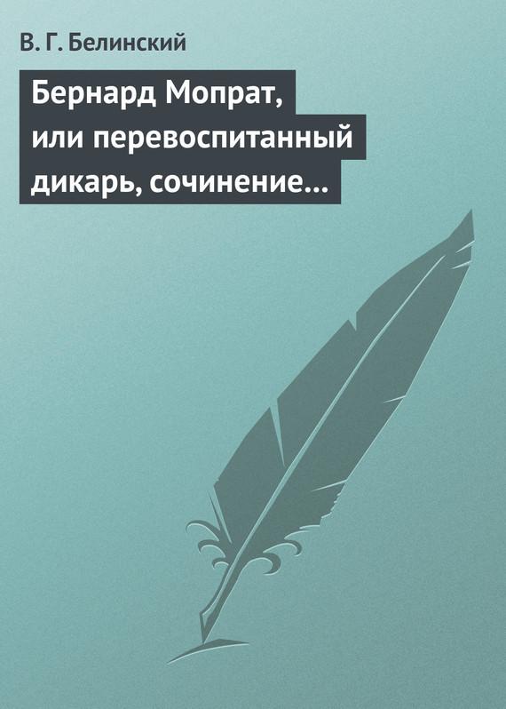 Бернард Мопрат, или перевоспитанный дикарь, сочинение Жорж Занд (г-жи Дюдеван)
