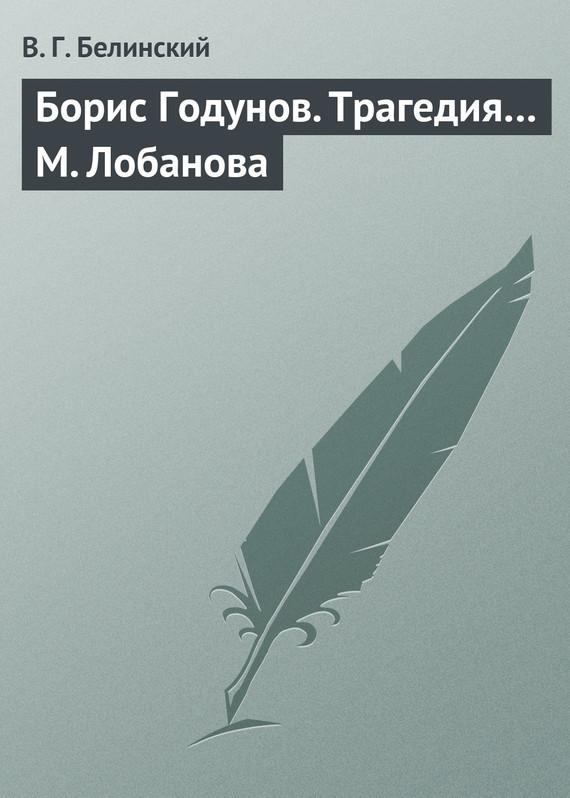 Борис Годунов. Трагедия М. Лобанова случается быстро и настойчиво