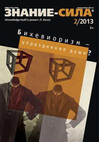 Отсутствует - Журнал «Знание – сила» №02/2013