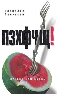 Бенигсен, Всеволод  - ПЗХФЧЩ! (сборник)