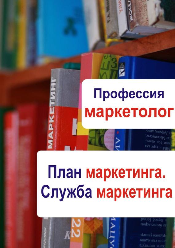 бесплатно Автор не указан Скачать План маркетинга. Служба маркетинга
