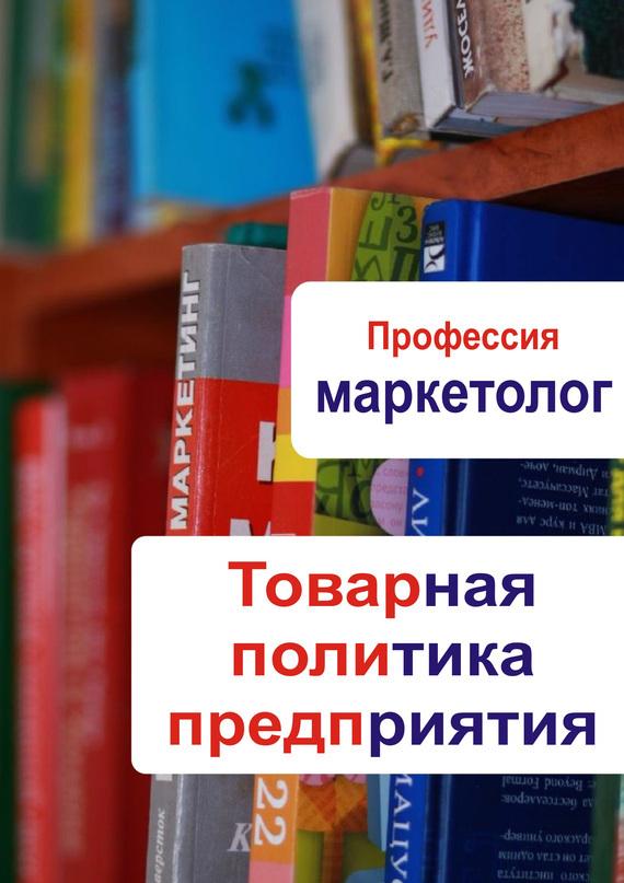 бесплатно Автор не указан Скачать Товарная политика предприятия