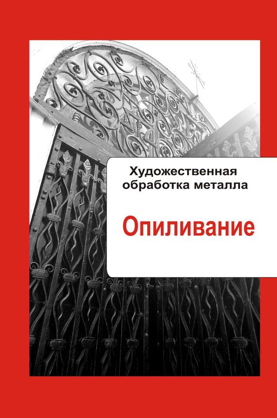 Илья Мельников - Художественная обработка металла. Опиливание