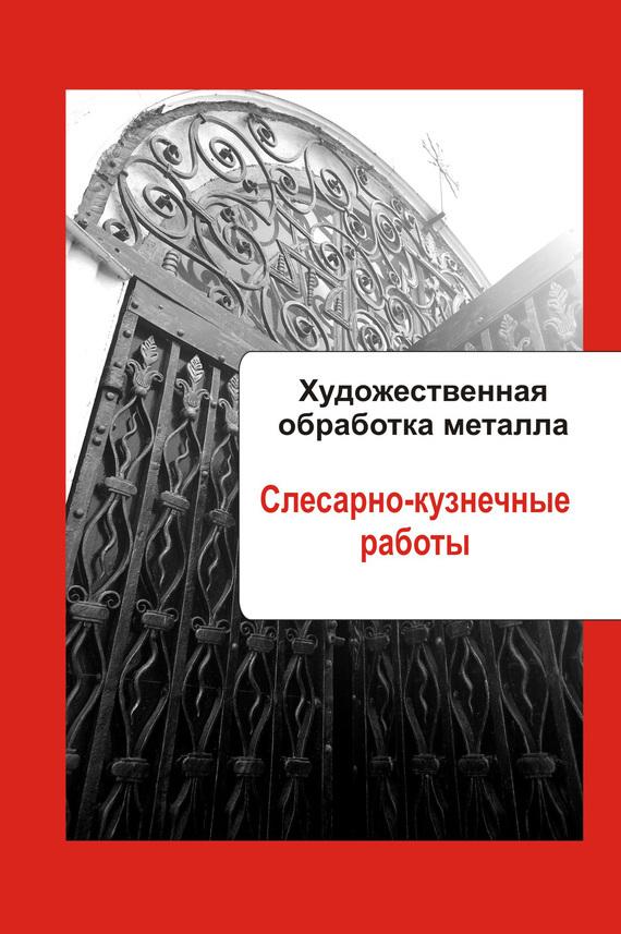 Илья Мельников - Художественная обработка металла. Слесарно-кузнечные работы