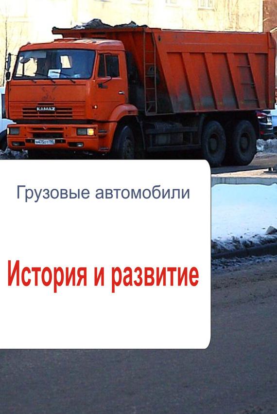 Илья Мельников - Грузовые автомобили. История и развитие