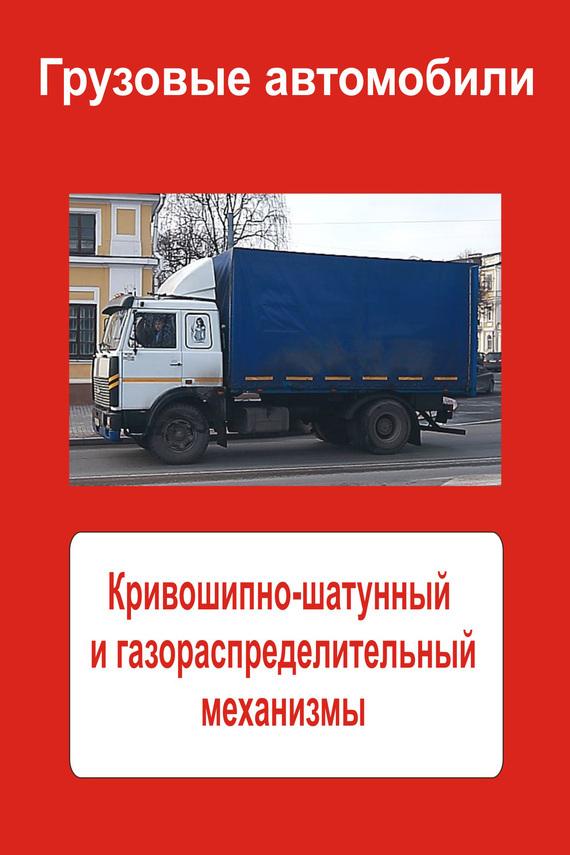Илья Мельников - Грузовые автомобили. Кривошипно-шатунный и газораспределительный механизмы