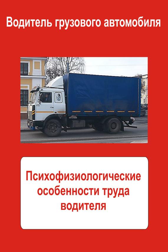 Илья Мельников - Грузовые автомобили. Психофизиологические особенности труда водителя