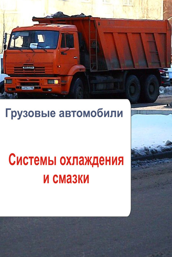 Илья Мельников - Грузовые автомобили. Системы охлаждения и смазки